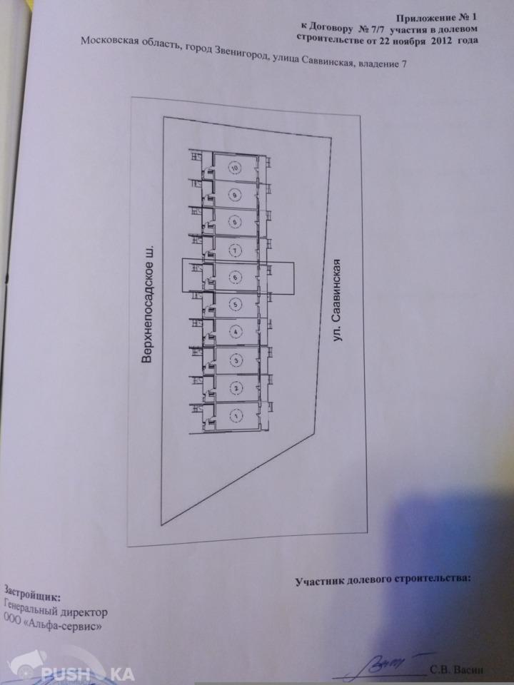 Продаётся  таунхаус 210.0 кв.м.  за 5 750 000 руб