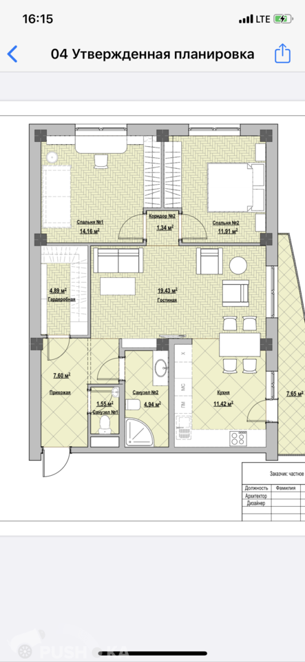Продаётся 3-комнатная квартира 80.0 кв.м. этаж 11/11 за 1 800 000 руб