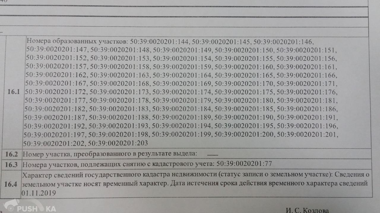 Продаётся  участок 1117.0 сот. за 1 399 000 руб