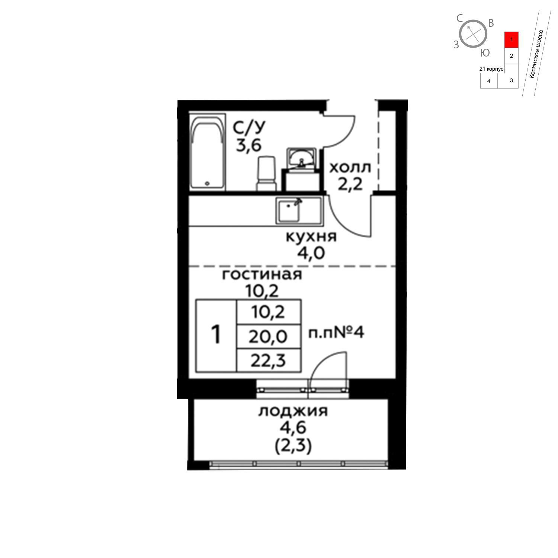 Продаётся  квартира-студия 22.3 кв.м. этаж 2/20 за 2 875 585 руб