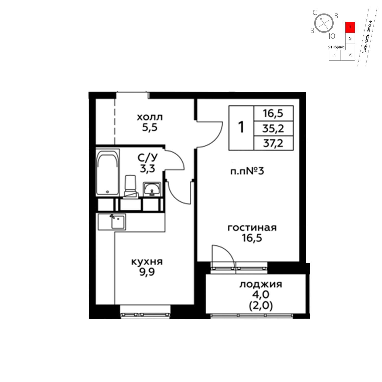 Продаётся 1-комнатная квартира в новостройке 37.2 кв.м. этаж 4/20 за 4 549 560 руб