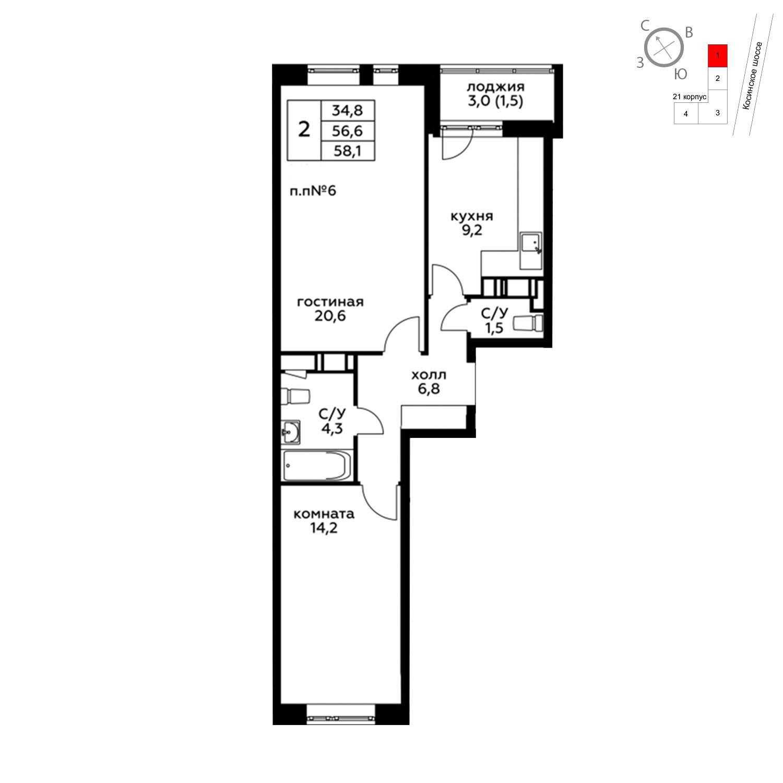 Продаётся 2-комнатная квартира в новостройке 58.1 кв.м. этаж 20/20 за 6 626 305 руб
