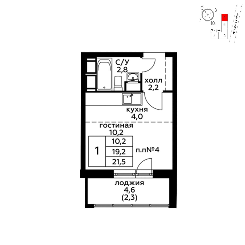 Продаётся  квартира-студия 21.5 кв.м. этаж 4/20 за 3 025 050 руб