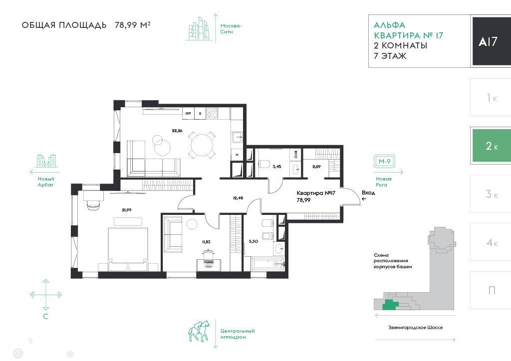 Продаётся 2-комнатная квартира в новостройке 79.0 кв.м. этаж 7/18 за 59 500 000 руб