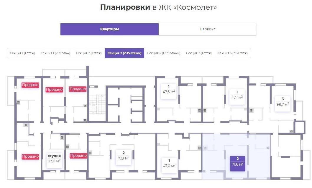Продаётся 2-комнатная квартира в новостройке 71.6 кв.м. этаж 10/32 за 3 500 000 руб