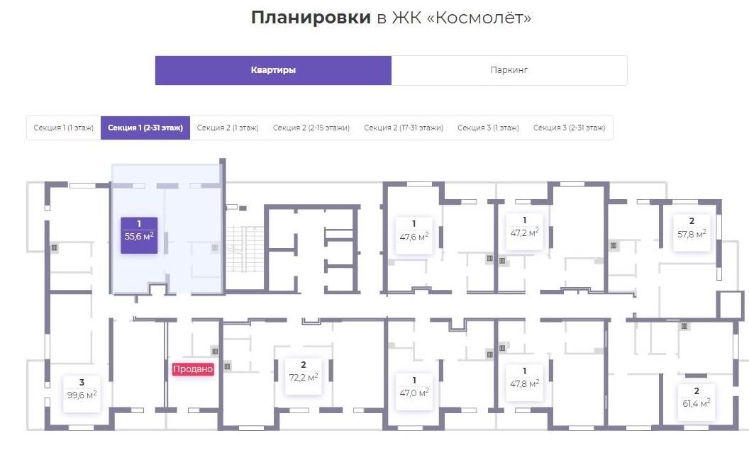 Продаётся 1-комнатная квартира в новостройке 55.1 кв.м. этаж 23/32 за 2 798 000 руб
