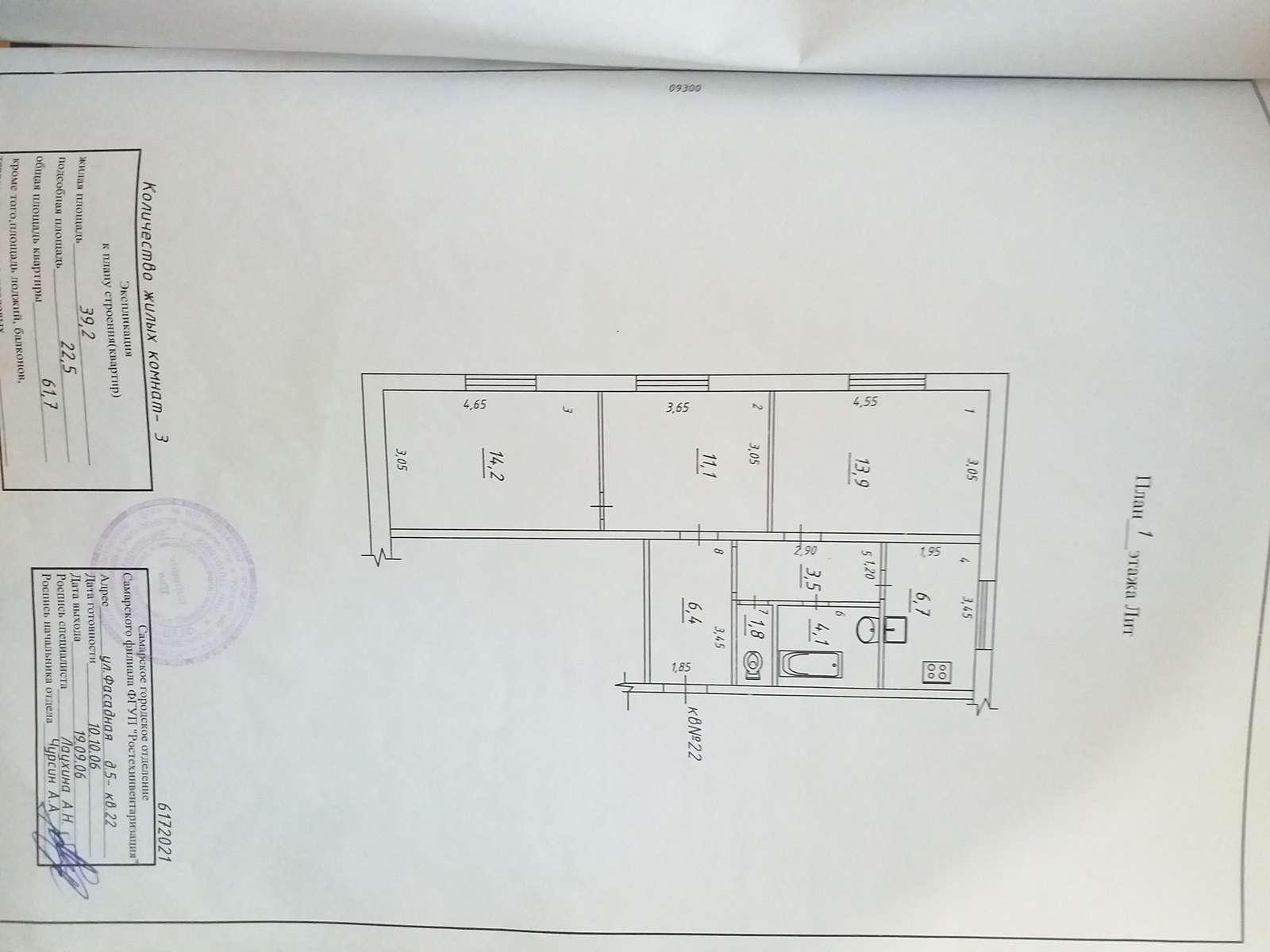 Продаётся 3-комнатная квартира 61.7 кв.м. этаж 1/3 за 4 000 000 руб