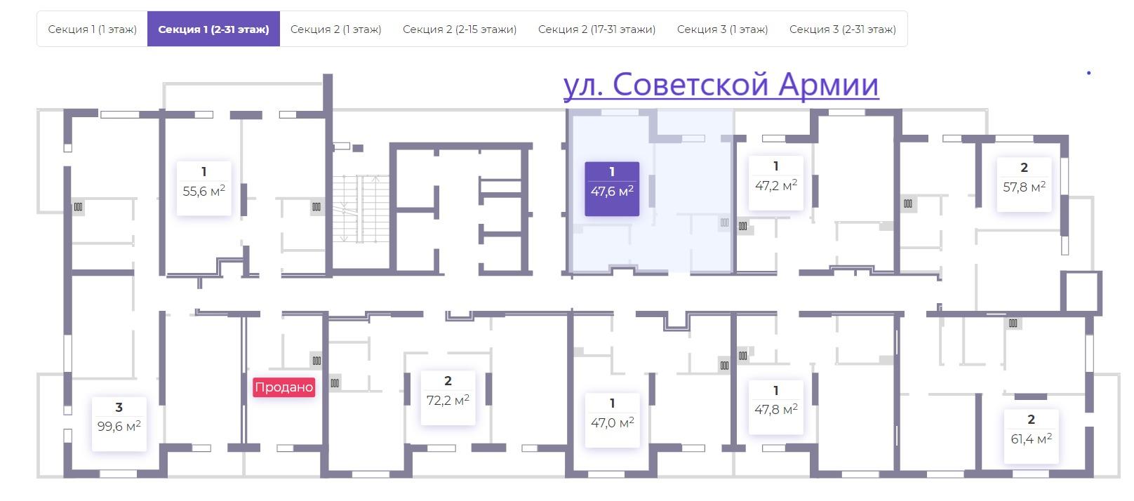 Продаётся 1-комнатная квартира в новостройке 47.6 кв.м. этаж 29/32 за 2 529 900 руб