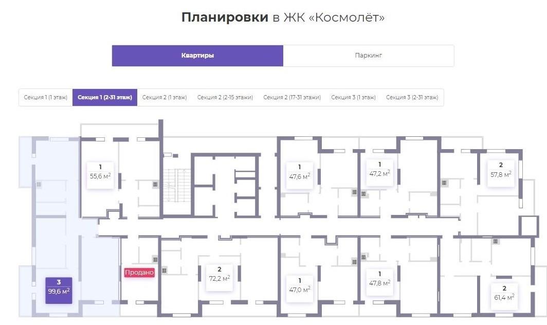 Продаётся 3-комнатная квартира в новостройке 99.6 кв.м. этаж 18/32 за 4 500 000 руб