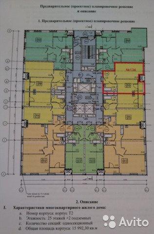 Продаётся 1-комнатная квартира в новостройке 42.2 кв.м. этаж 15/24 за 8 500 000 руб