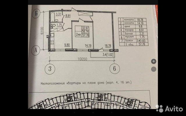 Продаётся 2-комнатная квартира в новостройке 56.0 кв.м. этаж 3/18 за 5 760 000 руб