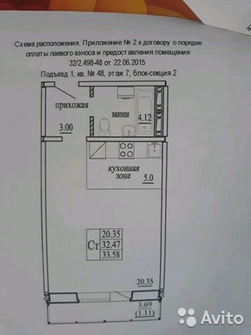 Продаётся  квартира в новостройке 33.0 кв.м.  за 1 200 000 руб