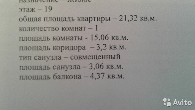 Продаётся  квартира в новостройке 22.6 кв.м.  за 2 250 000 руб