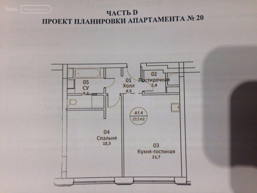 Продаётся 2-комнатная квартира в новостройке 54.0 кв.м. этаж 5/12 за 13 200 000 руб