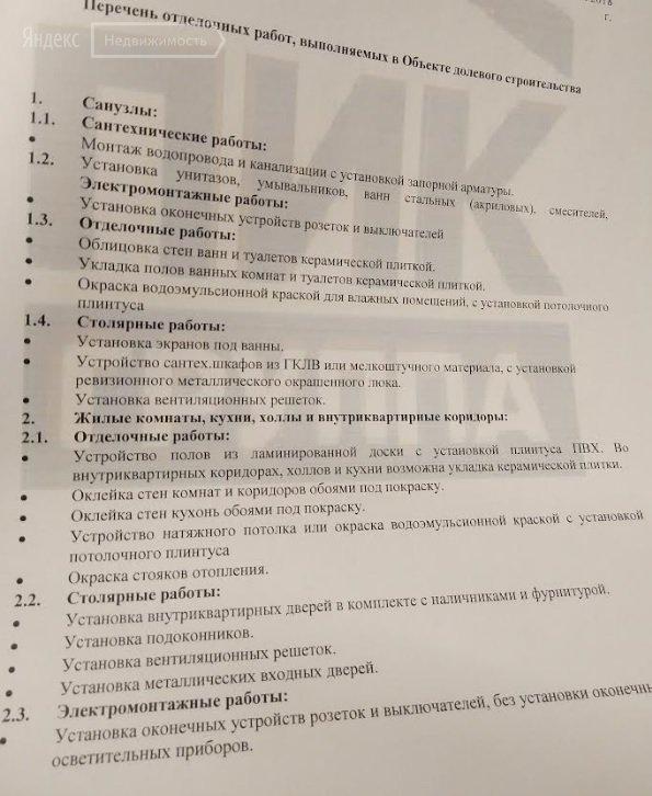 Продаётся 2-комнатная квартира в новостройке  этаж 29/30 за 6 550 000 руб