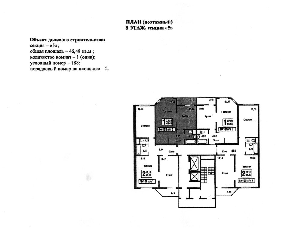 Купить однокомнатную квартиру посёлок Коммунарка, улица Сосенский Стан, 1 - World Real Estate Service «PUSH-KA», объявление №1694